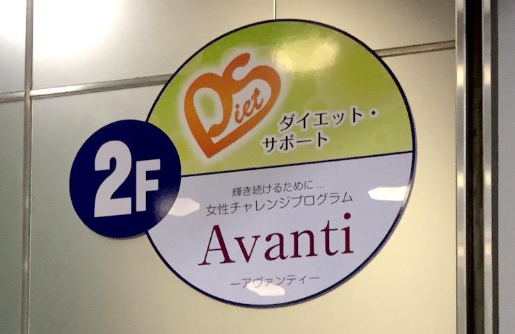 Avanti_1