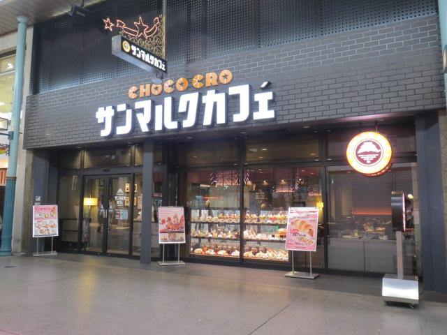 サンマルクカフェ松山湊町店