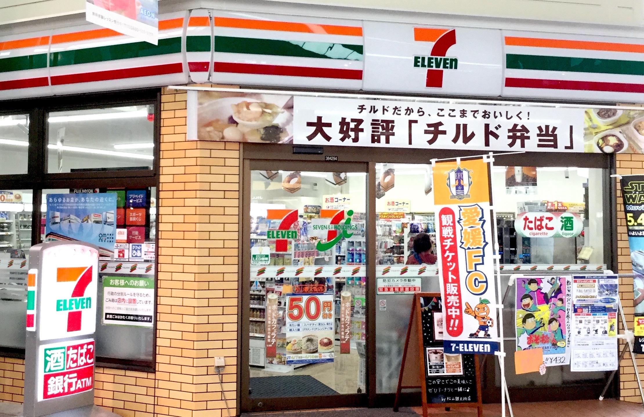 セブン-イレブン 松山銀天街店
