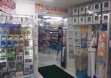 らしんばん松山店