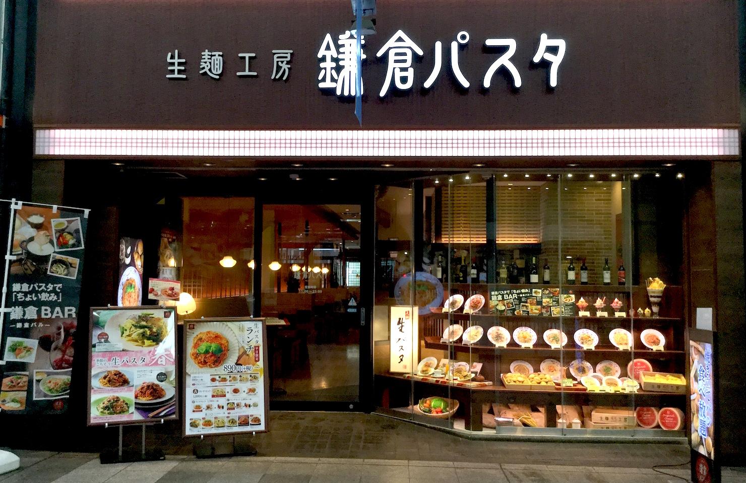 鎌倉パスタ 松山銀天街店