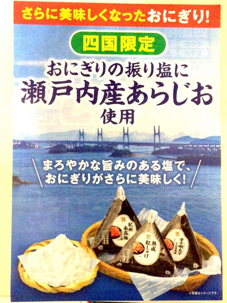 Shikoku-Onigiri
