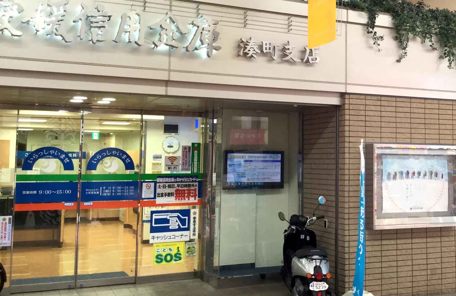 愛媛信用金庫湊町支店