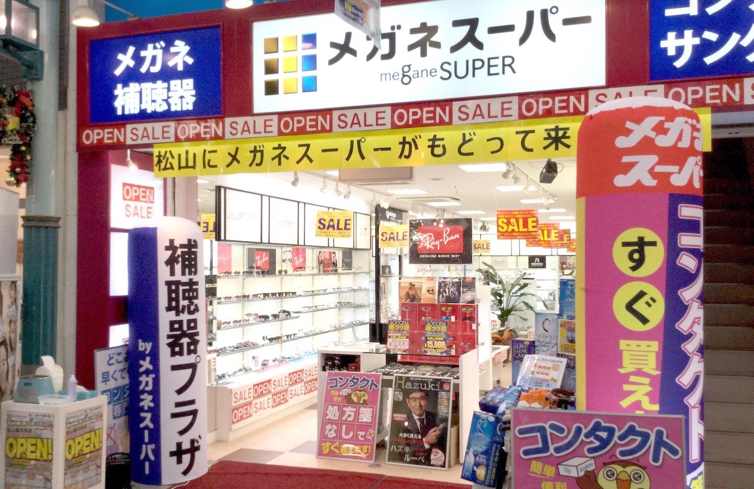 メガネスーパー 松山銀天街店