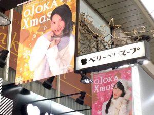 Ojoka-Xmas_eye