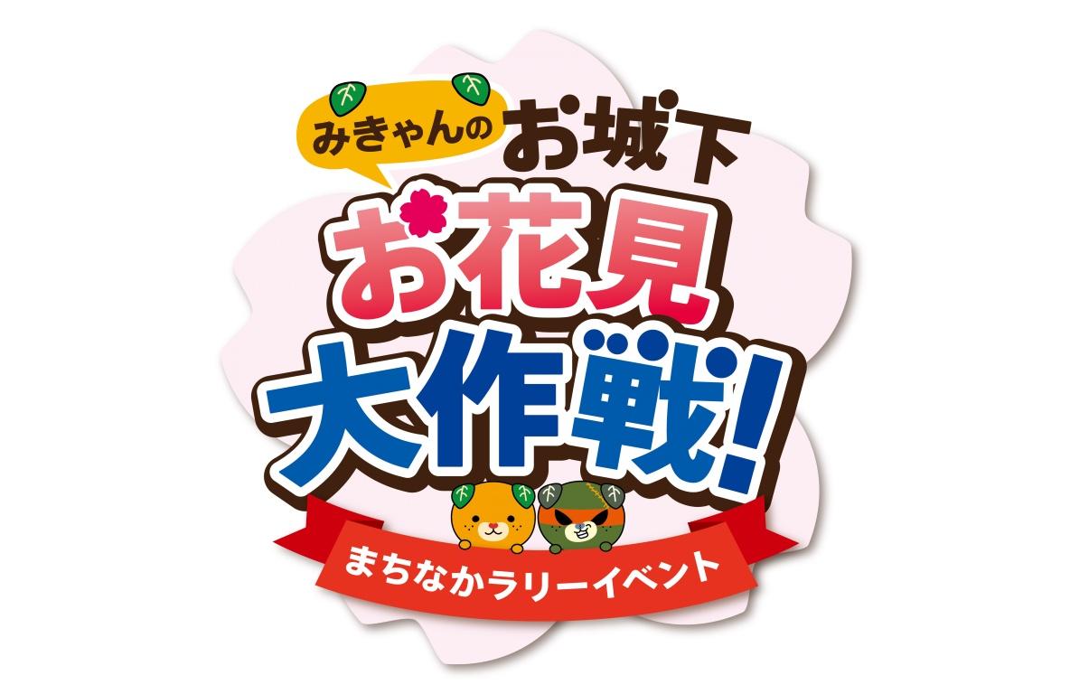 OjoukaOhanami