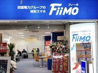 Fiimo-1_eye