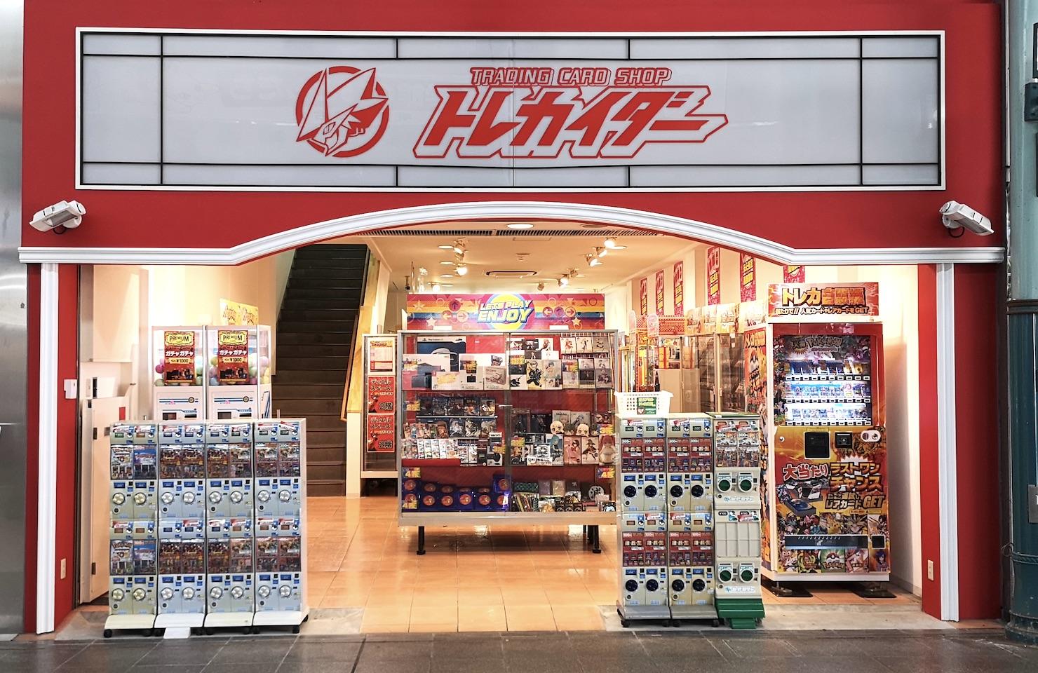 トレカイダー松山中央店